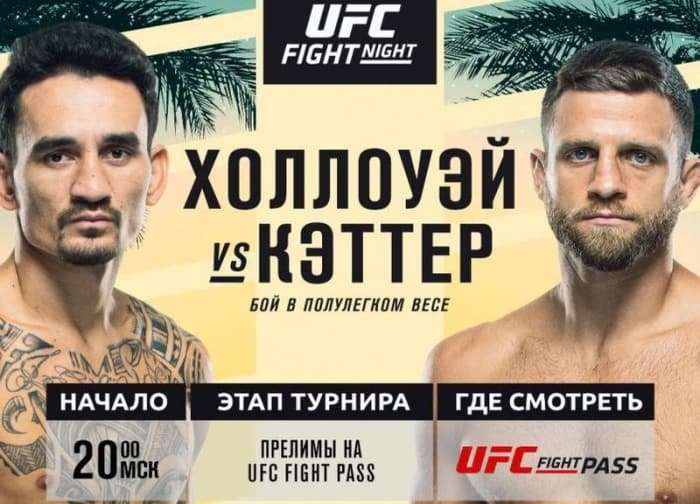 UFC Fight Night: Холлоуэй - Каттар / Прямая трансляция