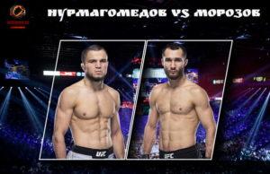 Видео боя Умар Нурмагомедов - Сергей Морозов / UFC Fight Island 8