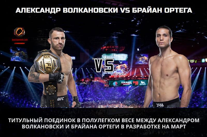 Бой Александра Волкановски и Брайана Ортеги в разработке на UFC 260
