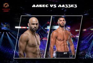Видео боя Уорлли Алвес - Мунир Лаззез / UFC Fight Island 8