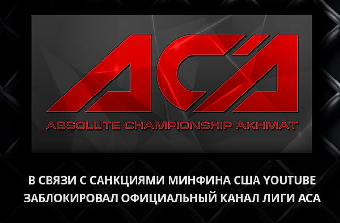 YouTube заблокировал канал лиги АСА