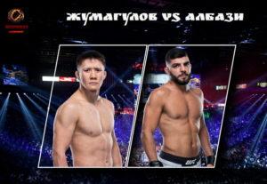 Видео боя Жалгас Жумагулов - Амир Албази / UFC 257