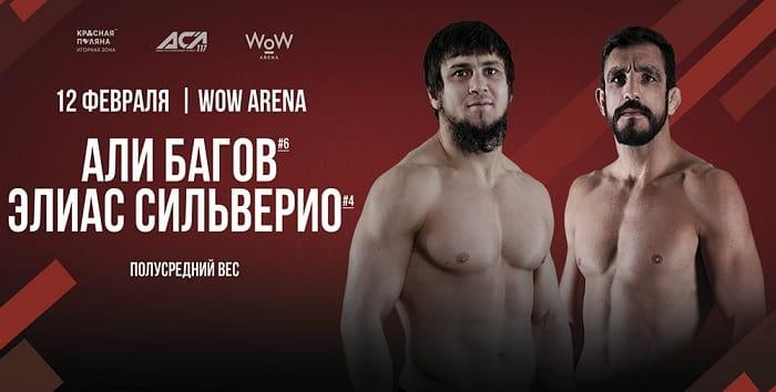 ACA 118: Абдулаев vs Вагаев / Прямая трансляция
