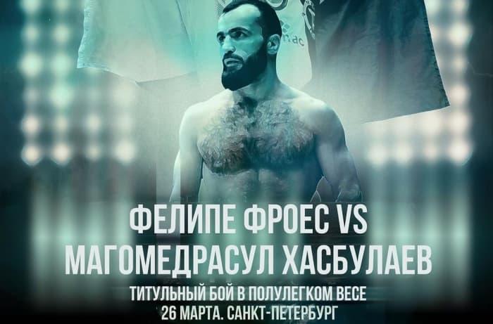ACA 120 Фроес vs Хасбулаев