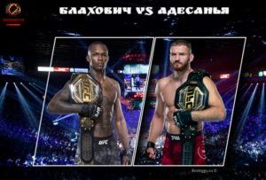 Исраэль Адесанья - Ян Блахович / UFC 259