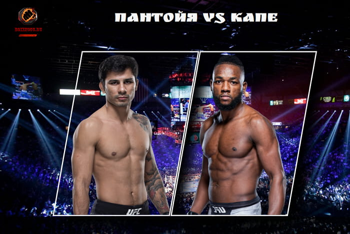 Видео боя Алешандре Пантойя - Манель Капе / UFC Fight Night 184