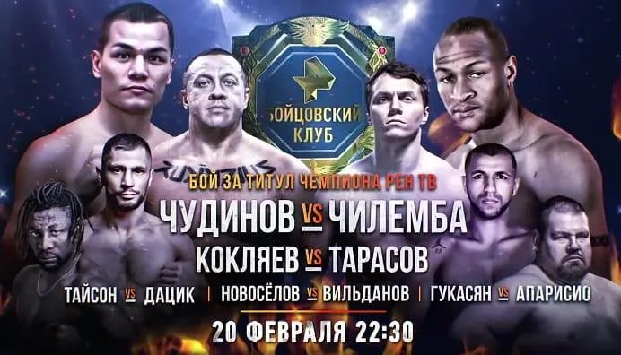 Прямая трансляция: Чудинов - Чилемба / Тарасов - Кокляев