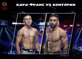 Кай Кара-Франс и Роджерио Бонторин сразятся на UFC 259