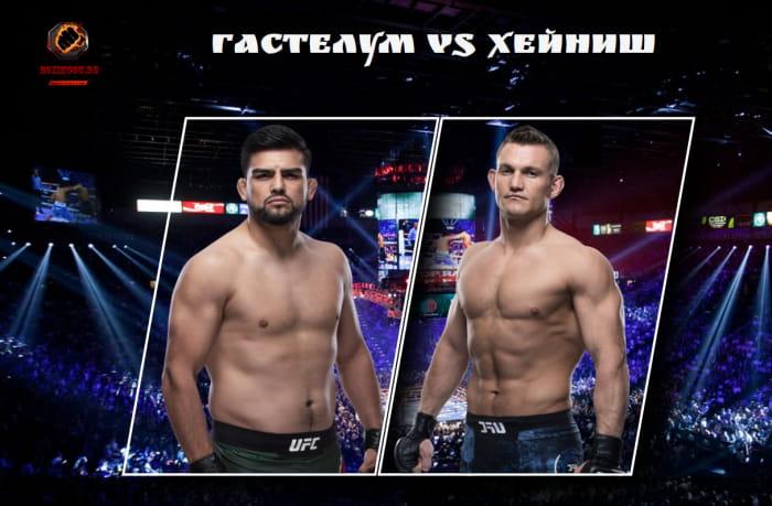 Видео боя Келвин Гастелум - Ян Хейниш / UFC 258