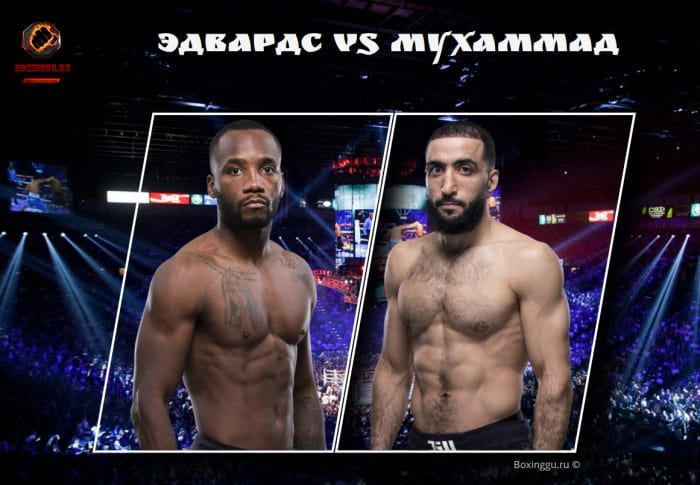 UFC Fight night 187: Леон Эдвардс - Белал Мухаммад