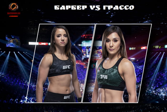 Видео боя Мэйси Барбер - Алекса Грассо / UFC 258