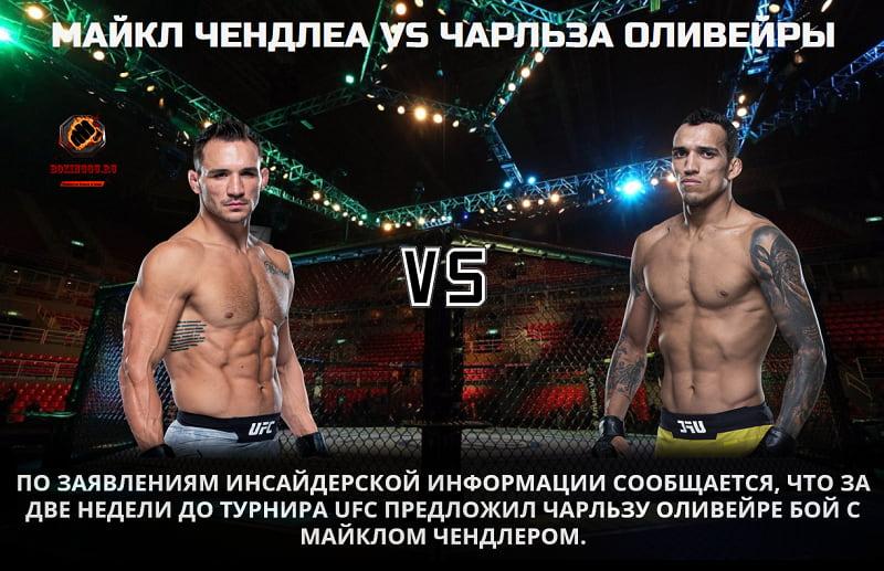 Бой Майкла Чендлера и Чарльза Оливейры в разработке на UFC 258