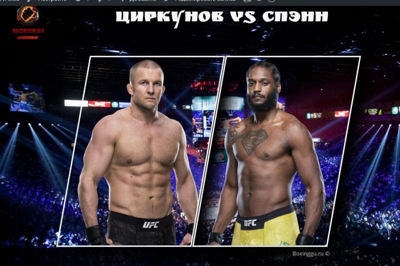 Михаил Циркунов и Райан Спэнн проведут бой в марте