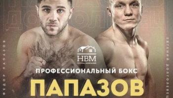 Федор Папазов проведет бой с Евгением Долголовецем