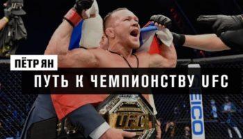 Пётр Ян — Путь к чемпионству в UFC
