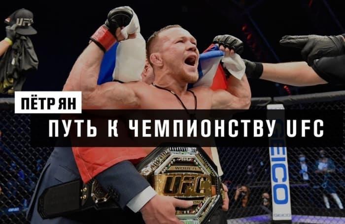 Пётр Ян - Путь к чемпионству в UFC
