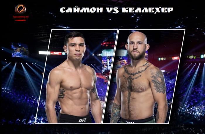 Видео боя Рики Саймон - Брайан Келлехер / UFC 258