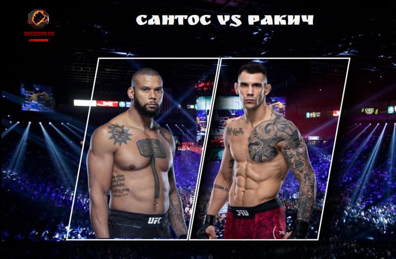 Видео боя Тиаго Сантос - Александр Ракич / UFC 259