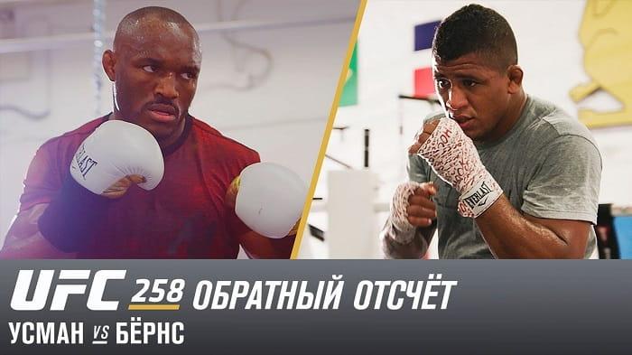 UFC 258: Обратный отсчет - Усман vs Бернс