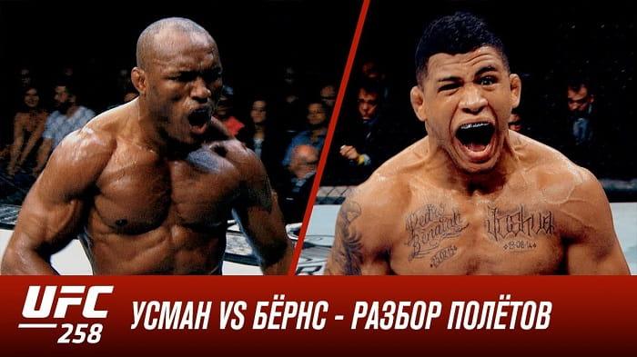 UFC 258: Усман vs Бернс - Разбор полетов