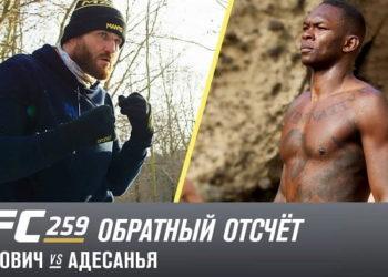UFC 259: Обратный отсчет — Блахович vs Адесанья