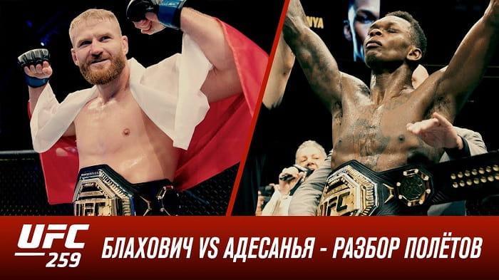 UFC 259: Блахович vs Адесанья - Разбор полетов