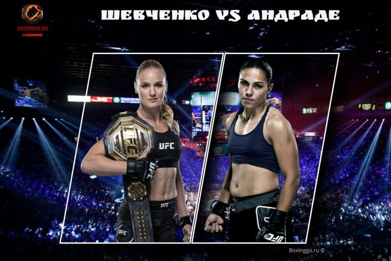 Валентина Шевченко проведет защиту пояса против Джессики Андрадэ