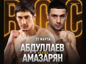 Заур Абдуллаев проведет бой с Жорой Амазаряном