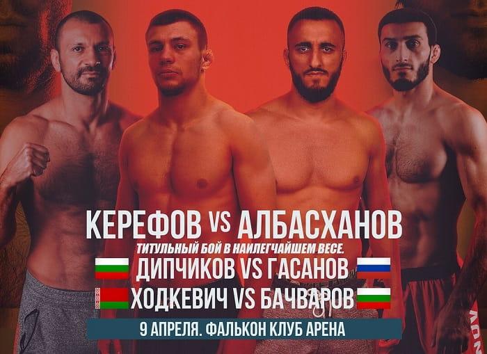 ACA 121 Керефов vs Албасханов