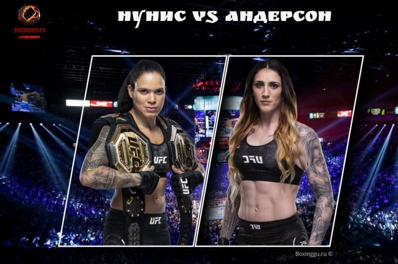 Видео боя Аманда Нунис - Меган Андерсон / UFC 259