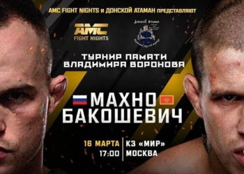 AMC FIGHT NIGHTS: Махно vs Бакошевич
