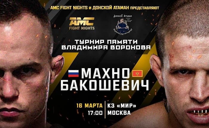 AMC FIGHT NIGHTS: Махно vs Бакошевич / Прямая трансляция