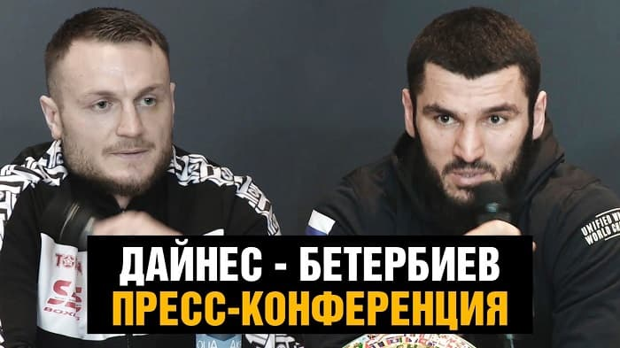 Бетербиев - Дайнес / Пресс конференция перед боем