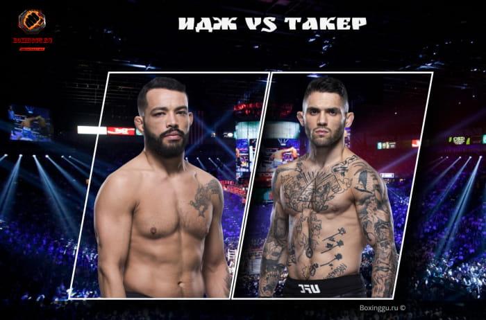 Видео боя Дэн Идж - Гэвин Такер / UFC Fight Night 187