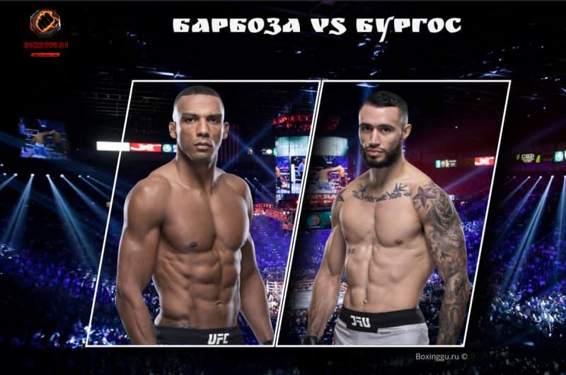 Видео боя Шейн Бургос - Эдсон Барбоза / UFC 262