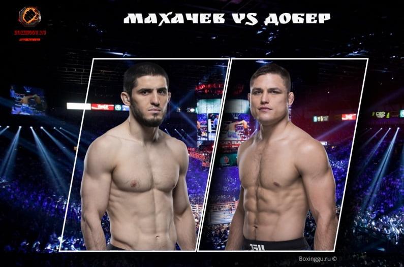 Видео боя Ислам Махачев - Дрю Добер / UFC 259