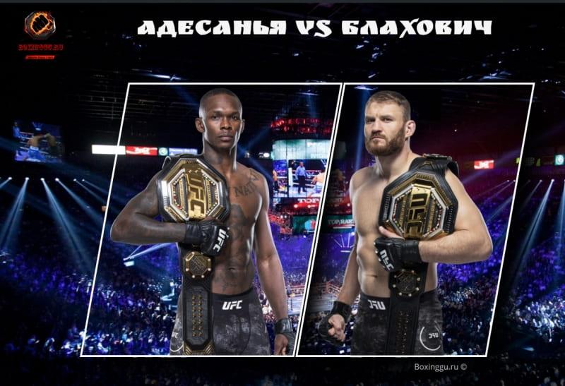 Видео боя Исраэль Адесанья - Ян Блахович / UFC 259