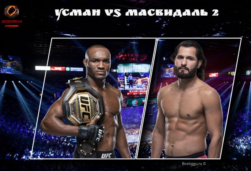 Камару Усман и Хорхе Масвидаль проведут реванш на UFC 261