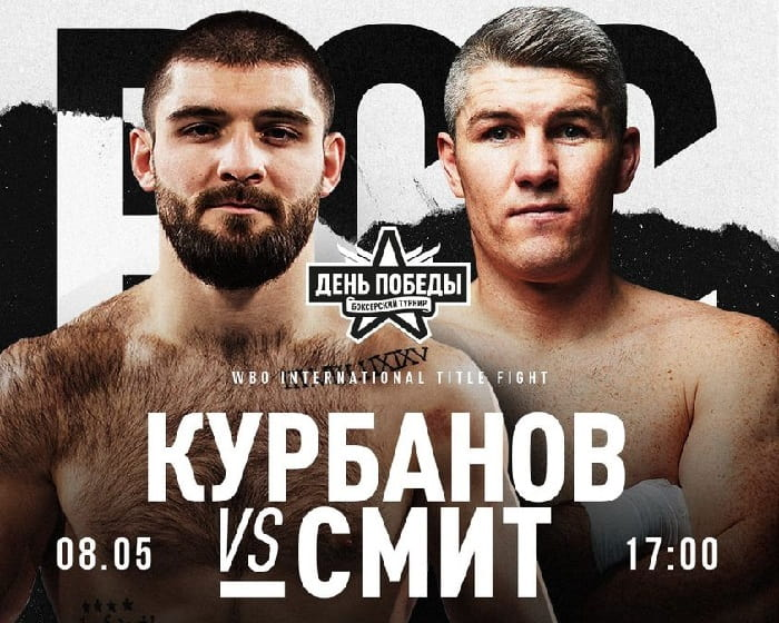 Магомед Курбанов и Лиам Смит проведут бой за титул WBO International