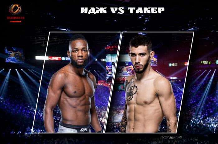 Видео боя Манель Капе - Матеус Николау / UFC Fight Night 187
