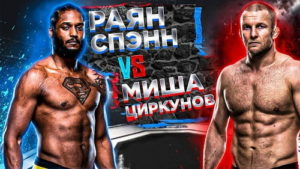 Михаил Циркунов vs Райан Спанн / Обзор и прогноз на бой