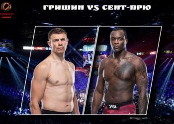 Максим Гришин и Овинс Сент-Прю проведут бой 26 июня