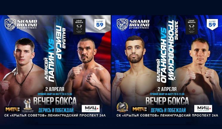 Папин vs Пейсар / Трояновский vs Оганисян - 2 апреля