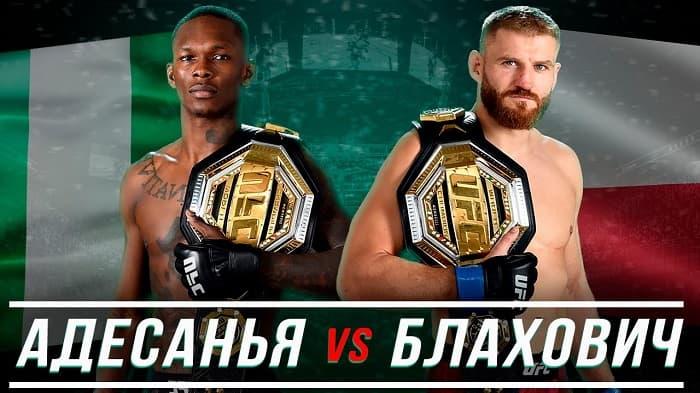 Прогноз от бойцов UFC на бой Адесанья vs Блахович