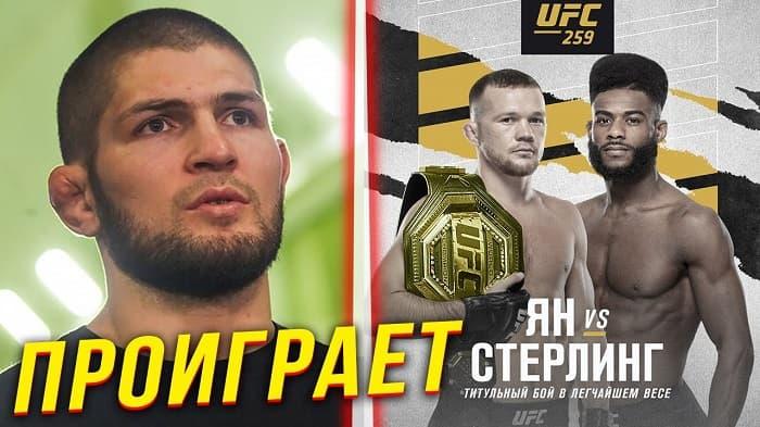 Прогноз от бойцов UFC на бой Ян vs Стерлинг