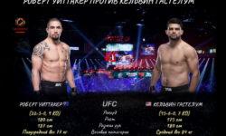 Видео боя Роберт Уиттакер — Келвин Гастелум / UFC 258