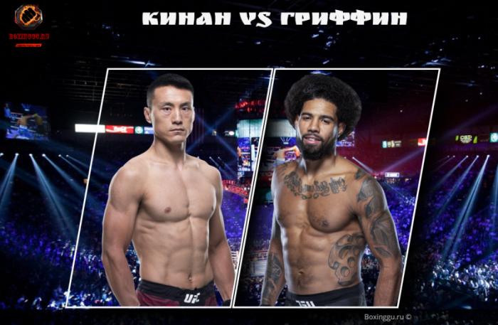Видео боя Сонг Кинан - Макс Гриффин / UFC Fight Night 188