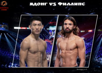 Сонг Ядонг и Кайлер Филлипс сразятся на турнире UFC 259