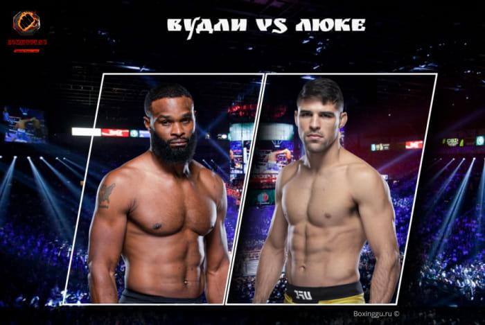 Видео боя Тайрон Вудли - Висенте Люке / UFC 260