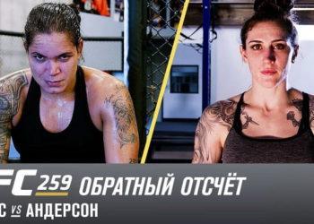 UFC 259: Обратный отсчет — Нунес vs Андерсон